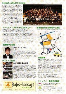 ファミリーコンサート2.jpg