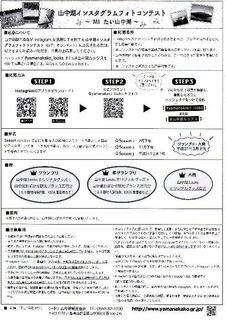 インスタフォトコンテスト2.jpg