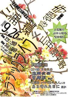 寿徳寺ライブ1.jpg