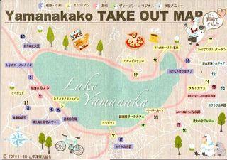 山中湖テイクアウト1.jpg