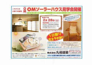 見学会広告1.jpg