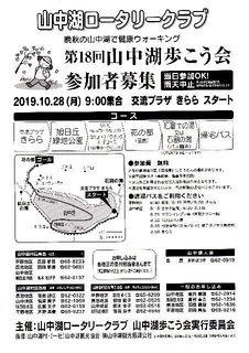 ロータリー歩こう会.jpg