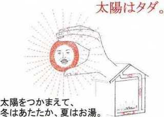 taiyouha タダ.jpg